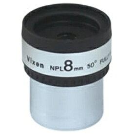 ビクセン Vixen 31.7mm径接眼レンズ(アイピース) NPL8mm