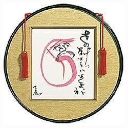 ナカバヤシ 色紙額丸縁 八千代黒 フ-CP-300-D[フCP300D]