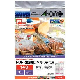 エーワン A-one POP・表示用ラベル プライス用 POP REVOLUTION 白無地 51591 [A4 /10シート /140面 /マット]