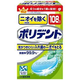 ポリデント 入れ歯洗浄剤 ニオイを防ぐ 108錠アース製薬 Earth