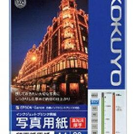"コクヨ KOKUYO ""IJP用写真用紙"" 印画紙原紙 高光沢・厚手 (A4サイズ・20枚) KJ-D11A4-20[KJD11A420]【wtcomo】"