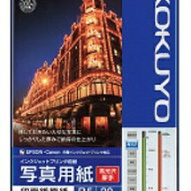 "コクヨ KOKUYO ""IJP用写真用紙"" 印画紙原紙 高光沢・厚手 (B5サイズ・20枚) KJ-D11B5-20[KJD11B520]【wtcomo】"