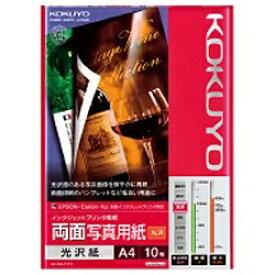 """コクヨ KOKUYO IJP用両面写真用紙"""" 光沢紙 (A4サイズ・10枚) 白色度89%程度 KJ-G23A4-10[KJG23A410]【wtcomo】"""
