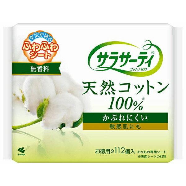 小林製薬 サラサーティコットン100 お徳用 112枚〔サニタリー用品(生理用品)〕
