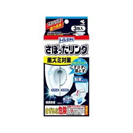 小林製薬 Kobayashi トイレ洗浄中 さぼったリング 黒ズミ対策 40g×3包〔トイレ用洗剤〕【rb_pcp】