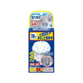 小林製薬 Kobayashi 排水口 泡でまるごと洗浄中〔キッチン用洗剤〕【rb_pcp】