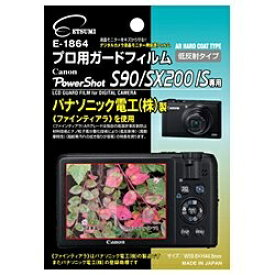エツミ ETSUMI 液晶保護フィルム(キヤノン PowerShot S90/200 IS専用)E-1864[E1864プロヨウガードフィルムP]
