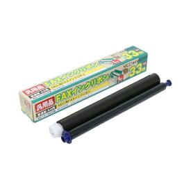 ミヨシ MIYOSHI 普通紙FAX用インクフィルム FXS533N-1 (33m×1本入り)[FXS533N1]