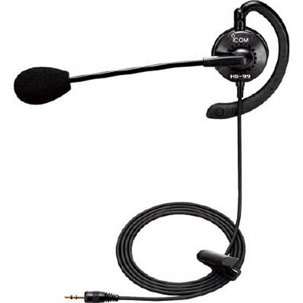 アイコム ICOM 耳かけ式イヤホンマイクロホン HS-99[HS99]