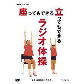 NHKエンタープライズ nep NHKテレビ体操 座ってもできる 立ってもできる ラジオ体操 【DVD】