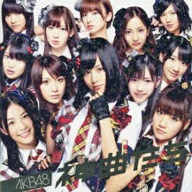 キングレコード KING RECORDS AKB48/神曲たち DVD付【CD】 【代金引換配送不可】
