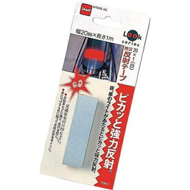 ニトムズ Nitoms 防災反射シート T0612