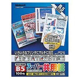 ナカバヤシ Nakabayashi スーパー共用紙 (B5サイズ・100枚) MPP-B5[MPPB5][MPPB5]