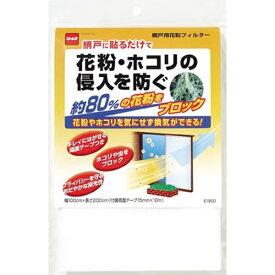 ニトムズ Nitoms 網戸用花粉フィルター 100X200cm E1800