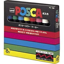 三菱鉛筆 MITSUBISHI PENCIL [サインペン] ポスカ (水性顔料・中字丸芯) 8色セット PC5M8C