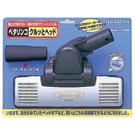 日立 HITACHI 【掃除機用】 ブラシ 「ペタリンコ・クルッとヘッド」 D-KB1[DKB1]