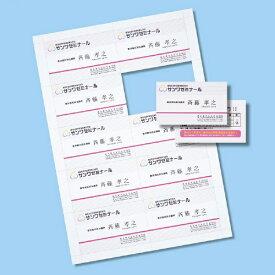 サンワサプライ SANWA SUPPLY 〔インクジェット〕 インクジェット名刺カード 200枚 (A4サイズ 10面×20シート) 白 JP-MC10[JPMC10]【wtcomo】
