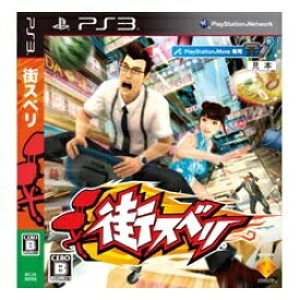 ソニーインタラクティブエンタテインメント Sony Interactive Entertainmen 街スベリ【PS3ゲームソフト】