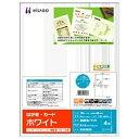 ヒサゴ HISAGO はがき・カード ホワイト (A4サイズ:4面・10シート:40枚) BM202S