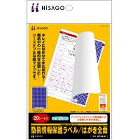 ヒサゴ HISAGO 簡易情報保護ラベル はがき全面 紙タイプ (105×148.5mm・20シート) OP2410[OP2410]【wtcomo】