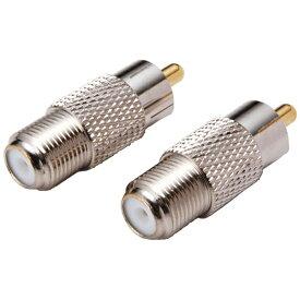 セレン SELEN 変換コネクター(RCA-P/F型-J) 2個入 SE-5C[SE5C]