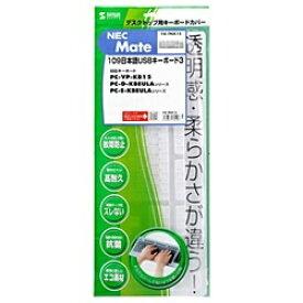 サンワサプライ SANWA SUPPLY キーボードカバー (NEC Mate USB 109キーボード用) FA-TNX15[FATNX15]