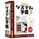 デネット 〔Win版〕 かんたんシステム手帳 2