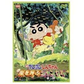 バンダイビジュアル BANDAI VISUAL 映画 クレヨンしんちゃん 嵐を呼ぶジャングル 【DVD】