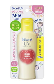 花王 Kao Biore(ビオレ)UVマイルドケアミルク