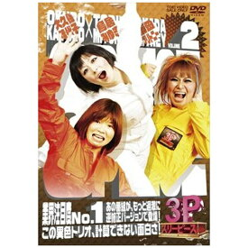 東映ビデオ Toei video 大久保×鳥居×ブリトニー 3P(スリーピース) Vol.2 【DVD】