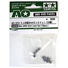 タミヤ TAMIYA 【ミニ四駆】 AO-1015 2mmロックナット(10個入り)[AO.1015]