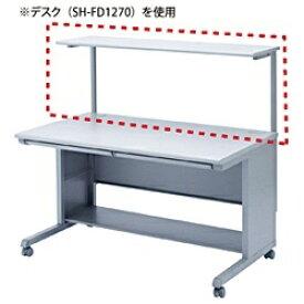 サンワサプライ SANWA SUPPLY サブテーブル (幅1200mm用) SH-FDS120[SHFDS120] 【メーカー直送・代金引換不可・時間指定・返品不可】