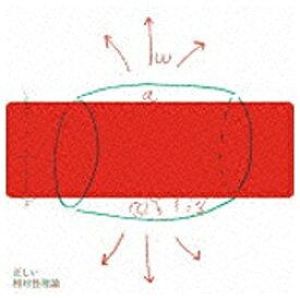 エイベックス・エンタテインメント Avex Entertainment 相対性理論/正しい相対性理論 【CD】
