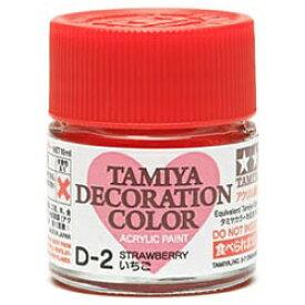 タミヤ TAMIYA デコレーションカラー D-2 いちご