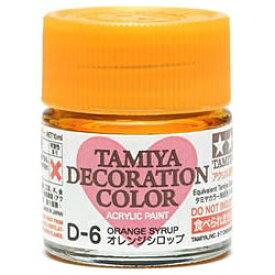 タミヤ TAMIYA デコレーションカラー D-6 オレンジシロップ