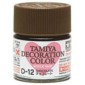 タミヤ TAMIYA デコレーションカラー D-12 チョコレート