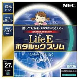 NEC エヌイーシー FHC27ED-LE-SHG 丸形スリム蛍光灯(FHC) LifeEホタルックスリム [昼光色][FHC27EDLESHG]