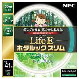 NEC エヌイーシー FHC41EN-LE-SHG 丸形スリム蛍光灯(FHC) LifeEホタルックスリム [昼白色][FHC41ENLESHG]
