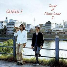 ビクターエンタテインメント Victor Entertainment くるり/ベスト オブ くるり/TOWER OF MUSIC LOVER 2 【CD】