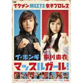 TCエンタテインメント TC Entertainment マッスルガール! 【DVD】