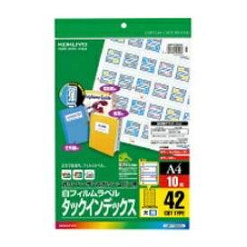 コクヨ KOKUYO カラーLBP&PPC用 フィルムラベル インデックス大 LBP-T2591B [A4 /10シート /42面 /フィルム][LBPT2591B]【wtcomo】