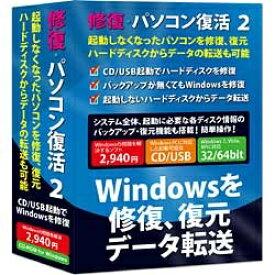 フロントライン FRONTLINE 〔Win版〕 修復・パソコン復活 2