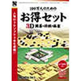 アンバランス UNBALANCE 〔Win版〕 100万人のためのお得セット 3D囲碁・将棋・麻雀[100マンニンノタメノオトクセット3D]