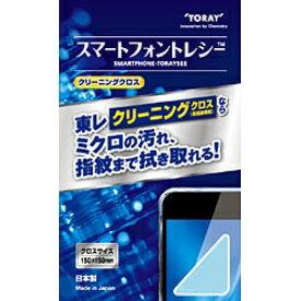 東レ TORAY クリーニングクロス 「スマートフォントレシー」(ブルー) Z1515-SPTI-G302[Z1515SPTIG302]