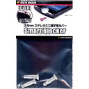 ラスタバナナ 〔イヤホンジャックアクセサリー〕 3.5mmステレオミニ端子用カバー 「Smart Blocker」(平面用・クリア…