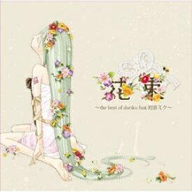 エイベックス・エンタテインメント Avex Entertainment doriko feat.初音ミク/花束〜the best of doriko feat.初音ミク〜 【CD】