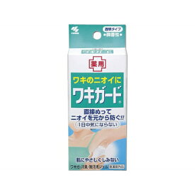 小林製薬 Kobayashi 小林製薬 ワキガード 50g 【医薬部外品】【rb_pcp】