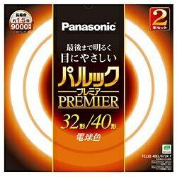 パナソニック Panasonic FCL32-40EL/H/2KF 丸形蛍光灯(FCL) パルックプレミア [電球色][FCL3240ELH2KF]