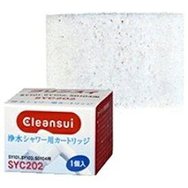 三菱ケミカルクリンスイ MITSUBISHI CHEMICAL 浄水シャワー用カートリッジ (1個入) SYC202[SYC202]