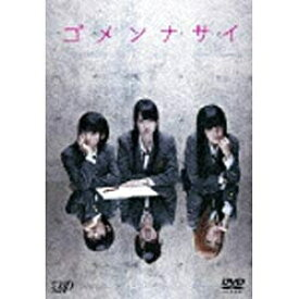 バップ VAP ゴメンナサイ 豪華版 【DVD】